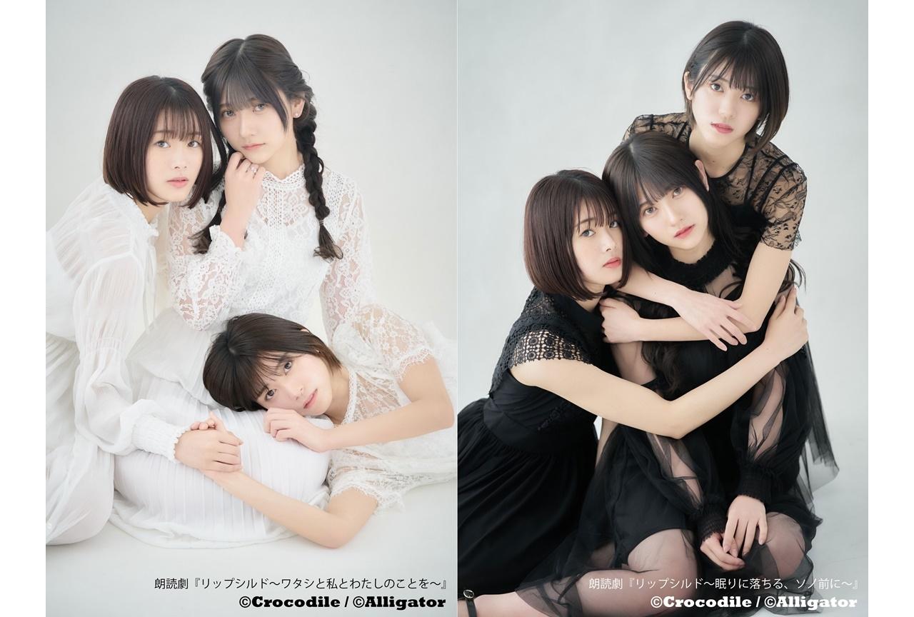 声優の長谷川玲奈、山田麻莉奈、AKB48の大西桃香による朗読劇が開催