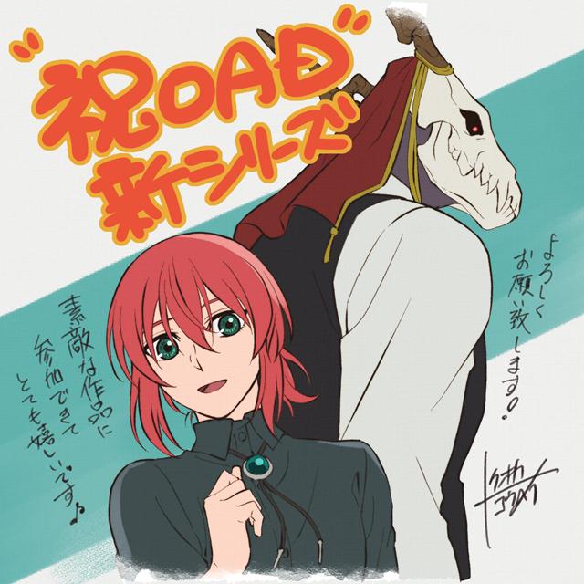 魔法使いの嫁-13