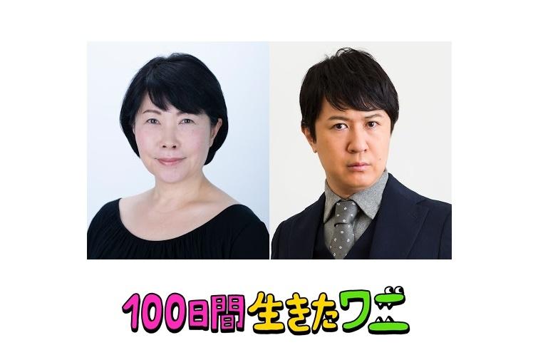 アニメ映画『100日間生きたワニ』池谷のぶえ&杉田智和 出演決定