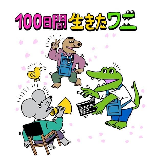100日後に死ぬワニ-2