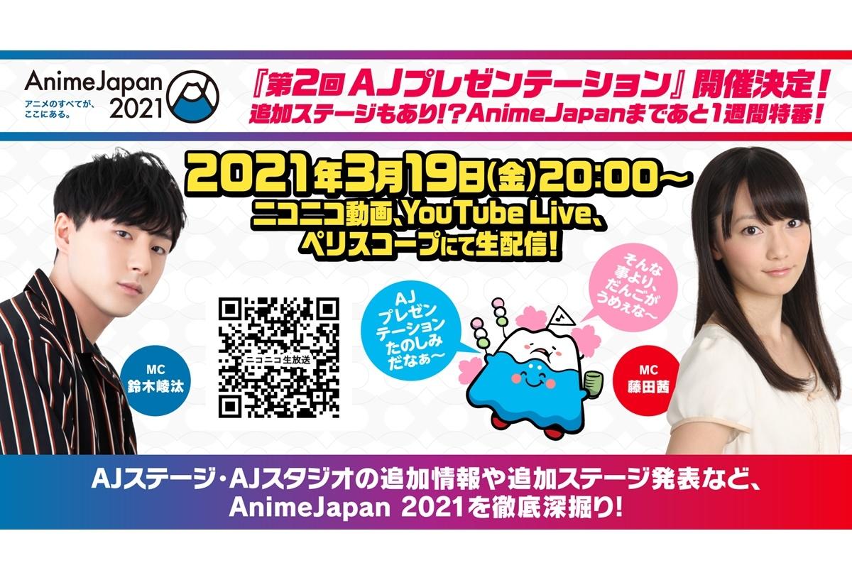 【AJ2021】「第2回AJプレゼンテーション」3/19配信決定
