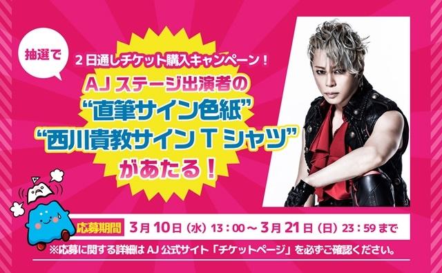 【AnimeJapan 2021】「第2回AJプレゼンテーション」3/19に配信決定! 追加ステージプログラムを発表!?