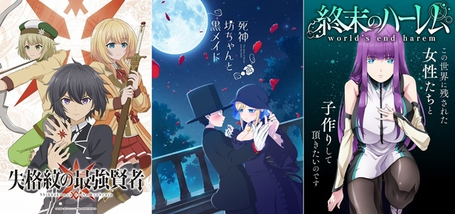 【AnimeJapan 2021】NBCユニバーサル・エンターテイメントブースより、『失格紋の最強賢者』『死神坊ちゃんと黒メイド』『終末のハーレム』などの各ステージが無料配信!-1