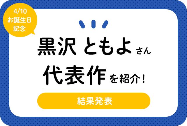 声優・黒沢ともよさん、アニメキャラクター代表作まとめ(2021年版)