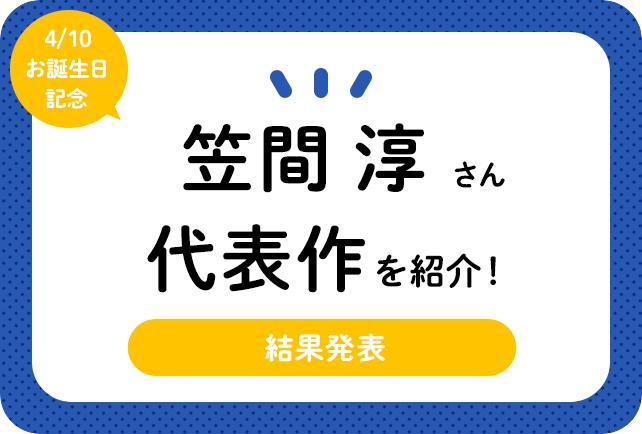 声優・笠間淳さん、アニメキャラクター代表作まとめ(2021年版)