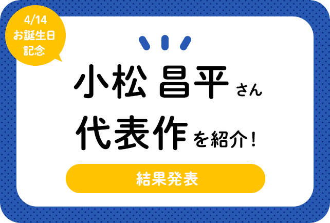 声優・小松昌平さん、アニメキャラクター代表作まとめ(2021年版)