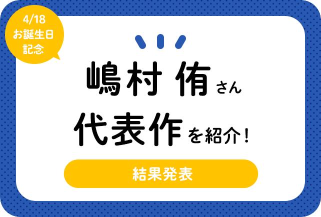 声優・嶋村侑さん、アニメキャラクター代表作まとめ(2021年版)