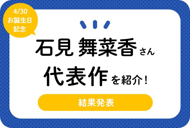声優・石見舞菜香さん、アニメキャラクター代表作まとめ(2021年版)