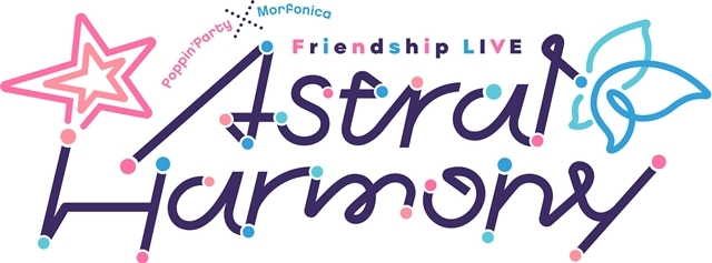 『BanG Dream!』Poppin'Party×Morfonica Friendship LIVE「Astral Harmony」公式レポート到着! 3/14に特別配信も実施