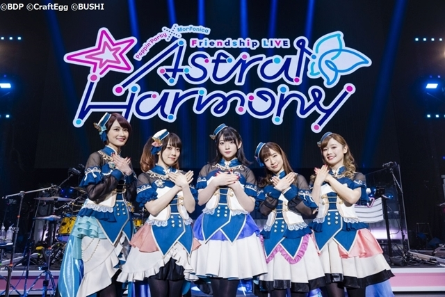 『BanG Dream!』Poppin'Party×Morfonica Friendship LIVE「Astral Harmony」公式レポート到着! 3/14に特別配信も実施-2