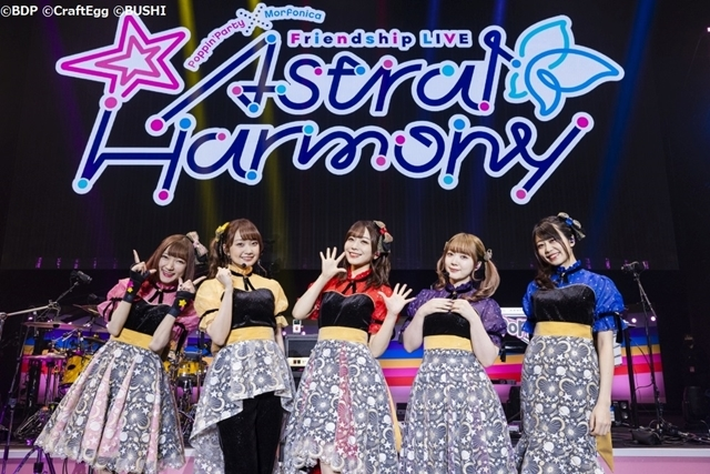 『BanG Dream!』Poppin'Party×Morfonica Friendship LIVE「Astral Harmony」公式レポート到着! 3/14に特別配信も実施-3