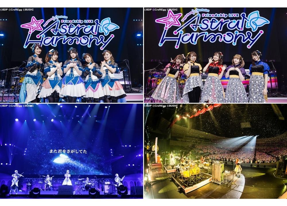 『バンドリ!』Poppin'Party×Morfonica ライブの公式レポ到着!
