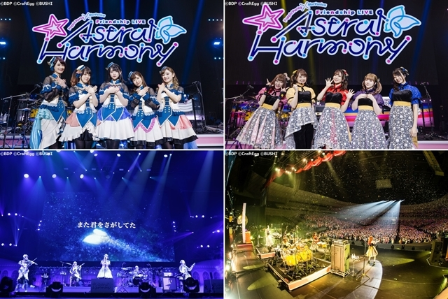 『BanG Dream!』Poppin'Party×Morfonica Friendship LIVE「Astral Harmony」公式レポート到着! 3/14に特別配信も実施-1