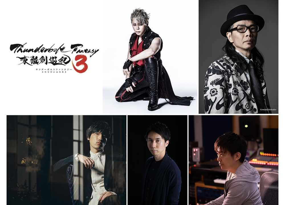 TVシリーズ最新作『Thunderbolt Fantasy 東離劍遊紀3』OPは西川貴教の新曲「Judgement」!