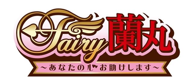 TVアニメ『Fairy蘭丸~あなたの心お助けします~』阿以蘭丸(CV:坂田将吾)らのボイス入りPV第2弾公開! AT-X、TOKYO MX、BS日テレにて4月8日放送スタート-2