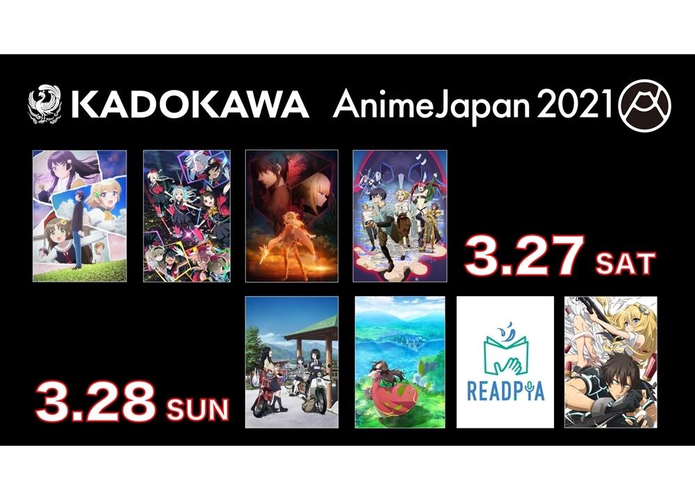 【AJ2021】KADOKAWAブースステージのラインナップ公開!