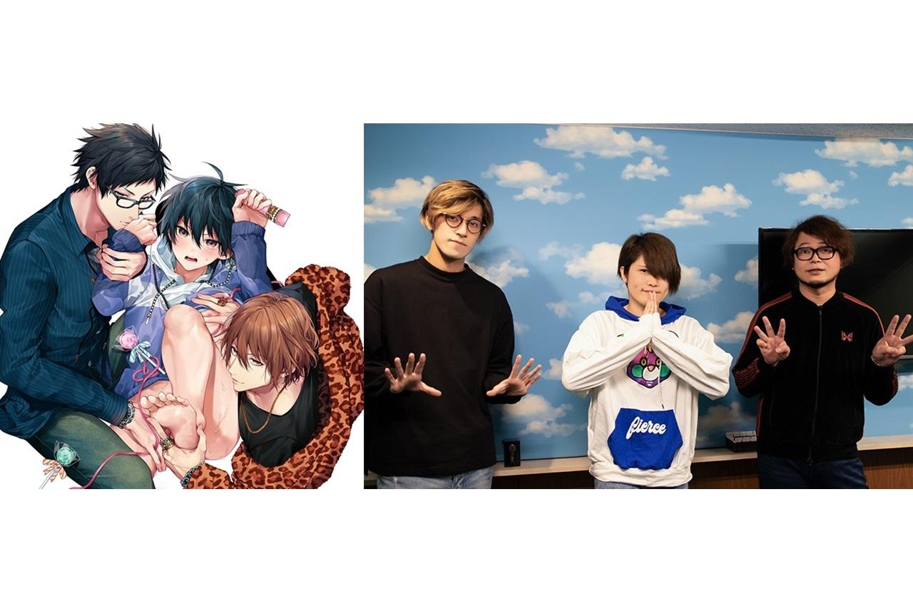 BLCD『濡れトロ3P』榊原優希、田所陽向、興津和幸のコメ到着