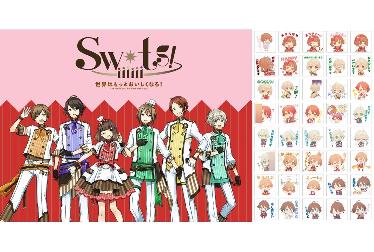 ツキプロ『Swiiiiiits!』シリーズのLINEスタンプが登場