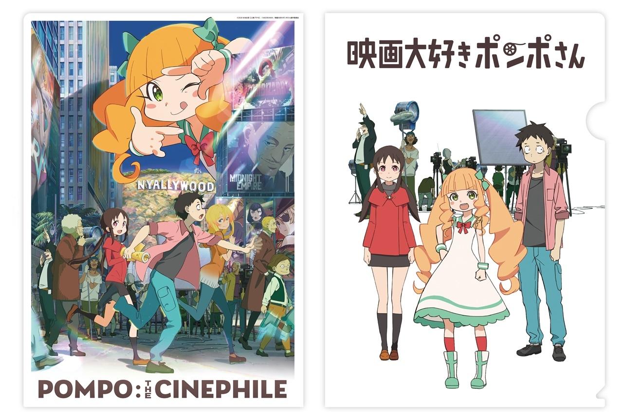 アニメ映画『映画大好きポンポさん』特典付き前売り券の発売決定