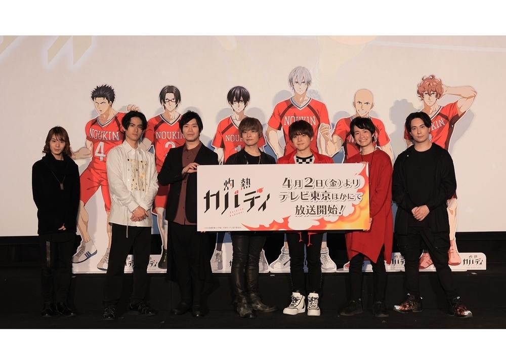 春アニメ『灼熱カバディ』声優の内田雄馬ら登壇の先行上映会より公式レポ到着!