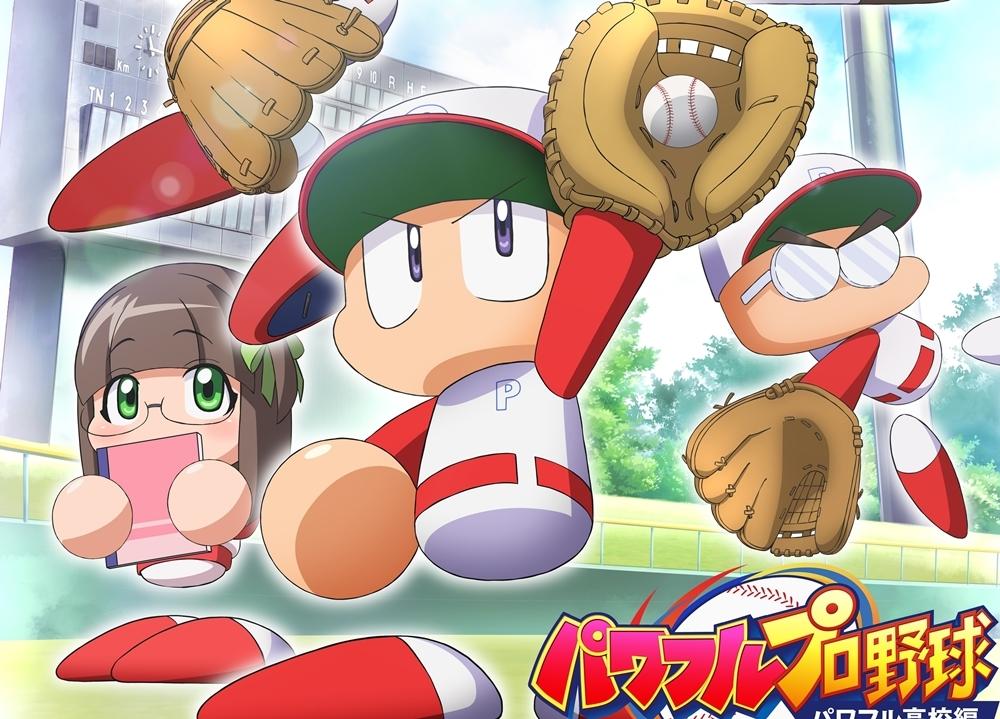 『パワフルプロ野球 パワフル高校編』WEBアニメ化決定!