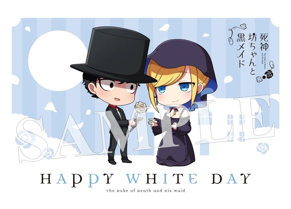 TVアニメ『死神坊ちゃん』WD記念ポストカードのプレゼントキャンペーン開催決定