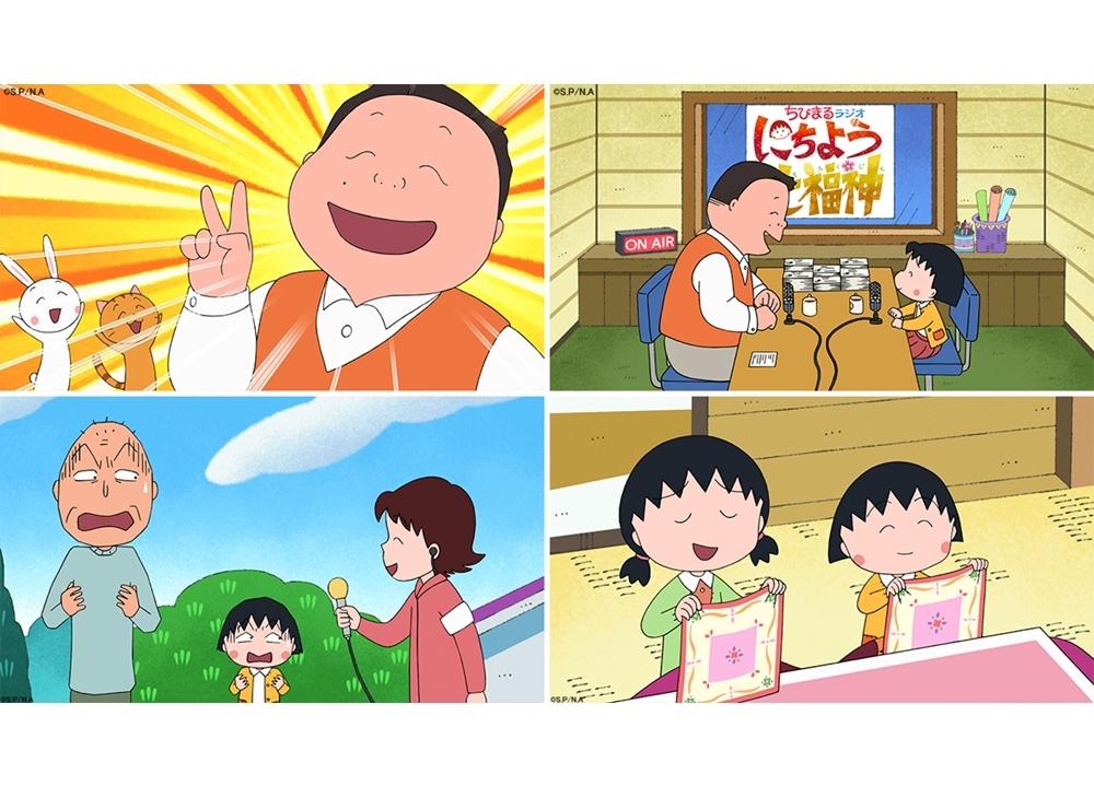 TVアニメ『ちびまる子ちゃん』3/14放送の1時間SPに伊集院光登場!