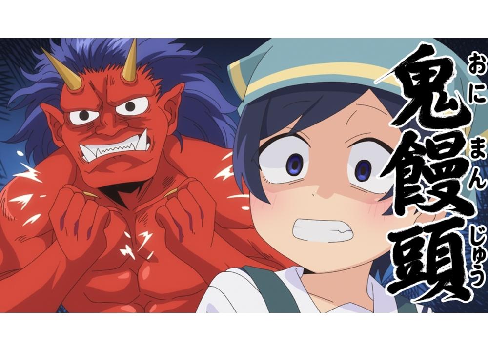 冬アニメ『八十亀ちゃん』第3期、第10話「作れにゃあ」の先行カット公開!