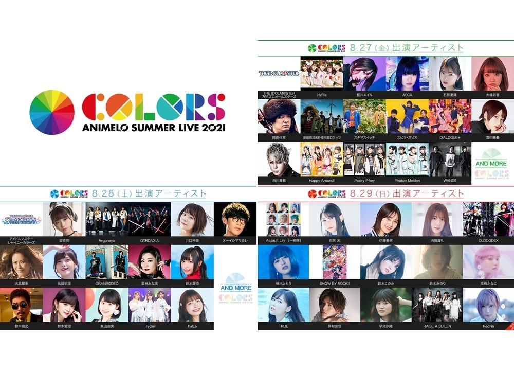 アニサマ2021出演アーティスト48組を発表!