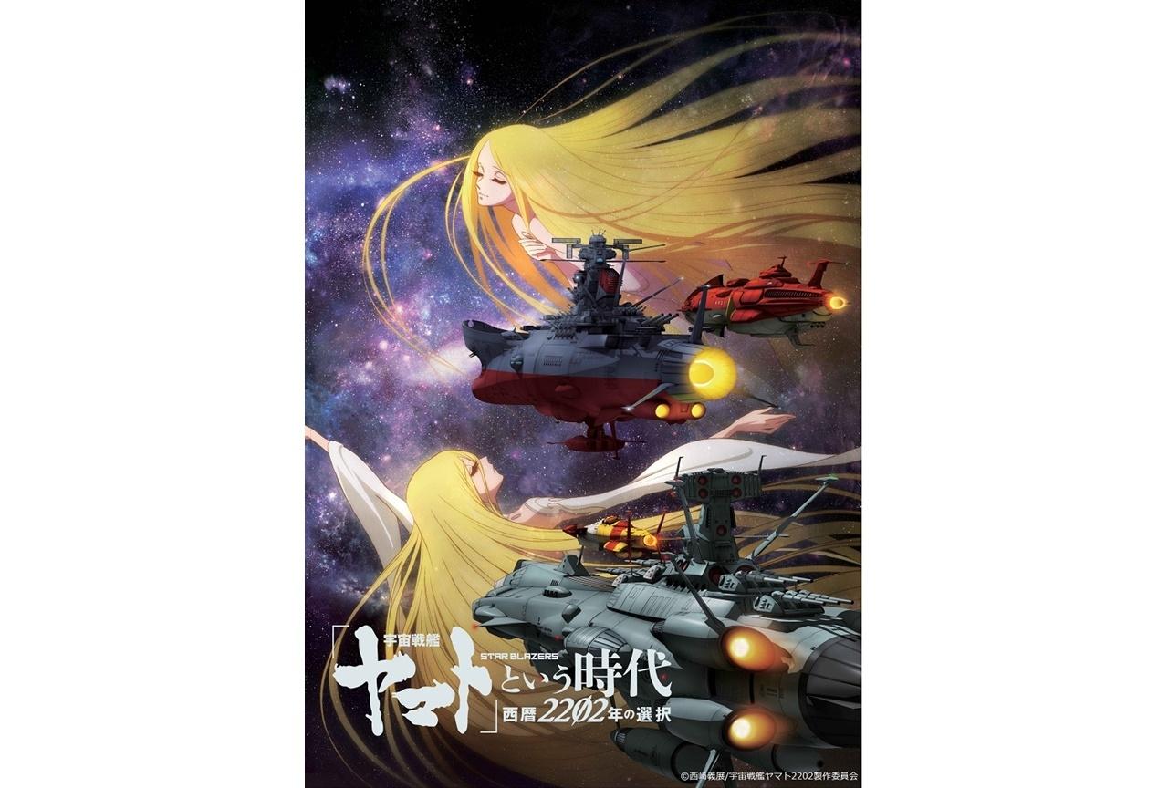 『「宇宙戦艦ヤマト」という時代 西暦2202年の選択』6月11日に公開決定