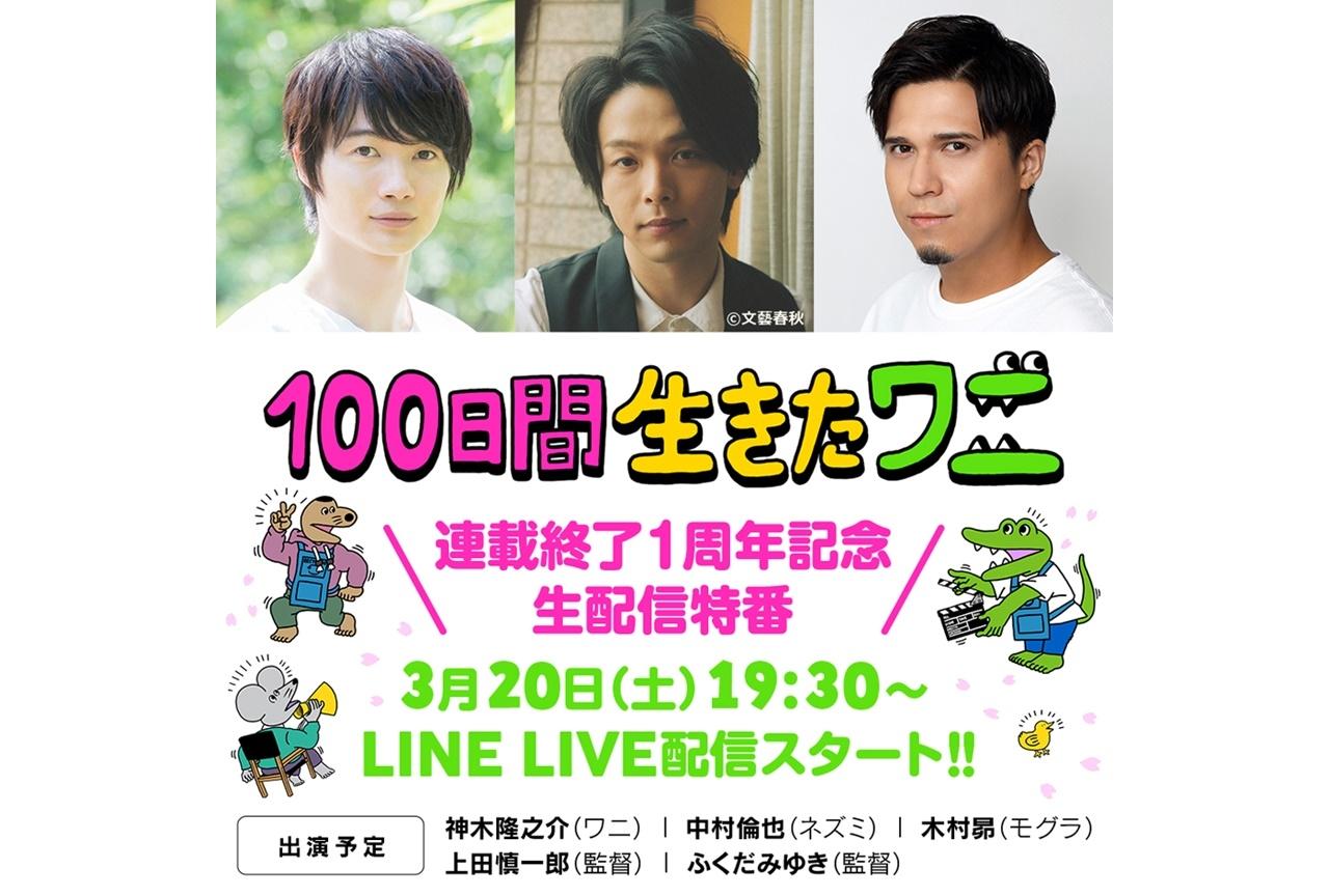 アニメ映画『100ワニ』配信特番が3月20日に実施