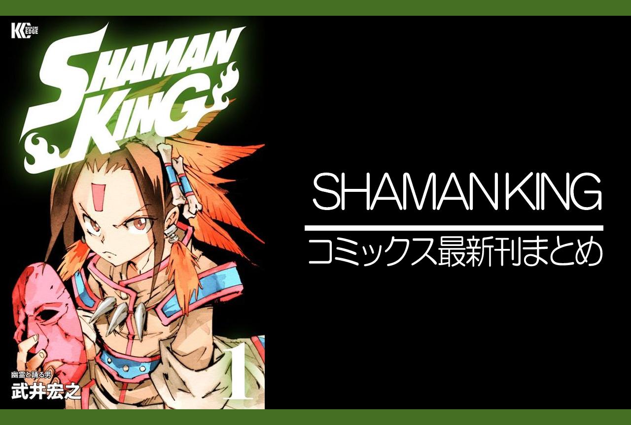 SHAMAN KING|漫画最新刊(次は33巻)発売日まとめ