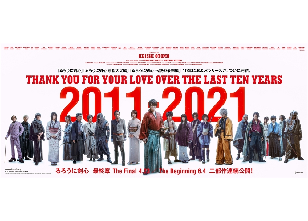 映画『るろうに剣心 最終章』10周年記念プロジェクト始動!