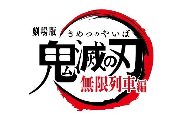 『劇場版「鬼滅の刃」無限列車編』BD&DVDアニメイト限定セットが発売決定