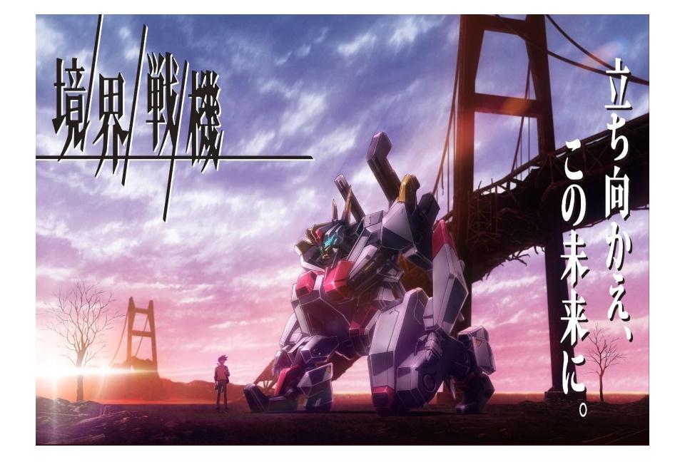 オリジナルロボットアニメ『境界戦機』が2021年秋より公開