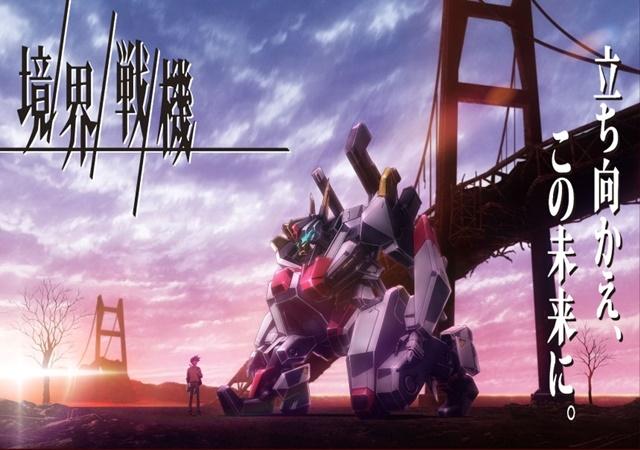 オリジナルロボットアニメーション作品『境界戦機』が2021年秋より公開! ティザービジュアルが公開!-1