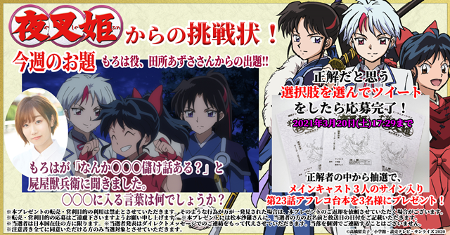 『半妖の夜叉姫』の感想&見どころ、レビュー募集(ネタバレあり)-5