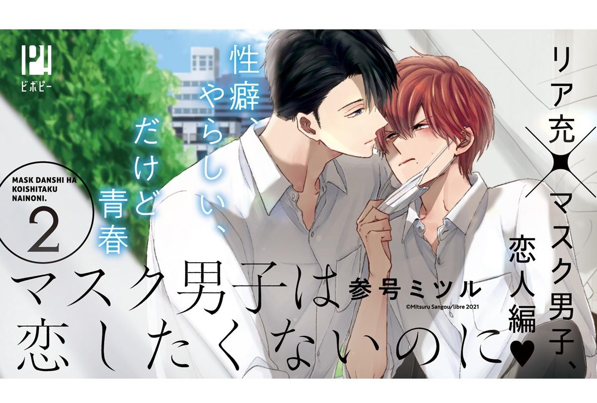 BL漫画『マスク男子は恋したくないのに』最新2巻発売/ドラマCD化 決定