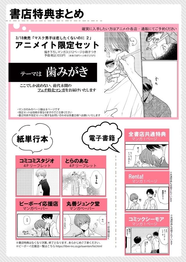 BL漫画『マスク男子は恋したくないのに』最新2巻がついに発売!! 声優・小林裕介さん&江口拓也さんでドラマCD化も決定!!-7