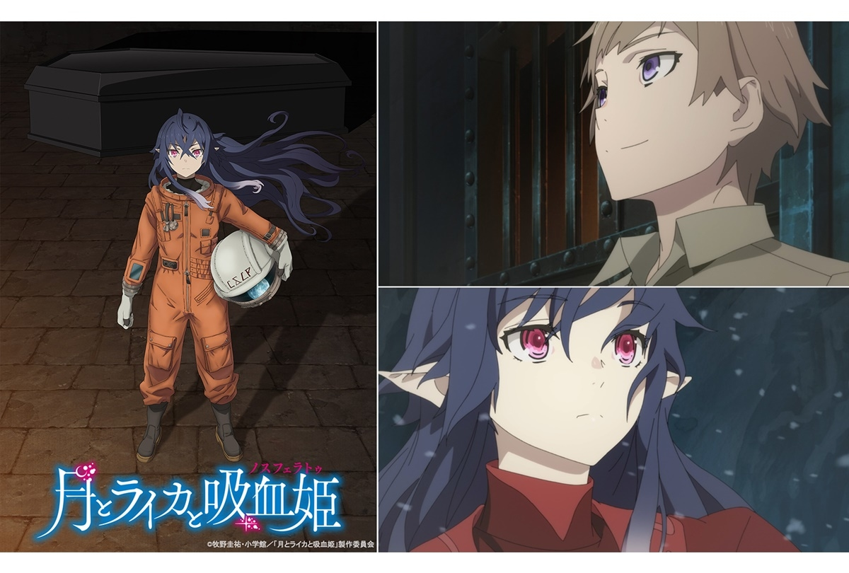 『月とライカと吸血姫』主演・林原めぐみで2021年TVアニメ化