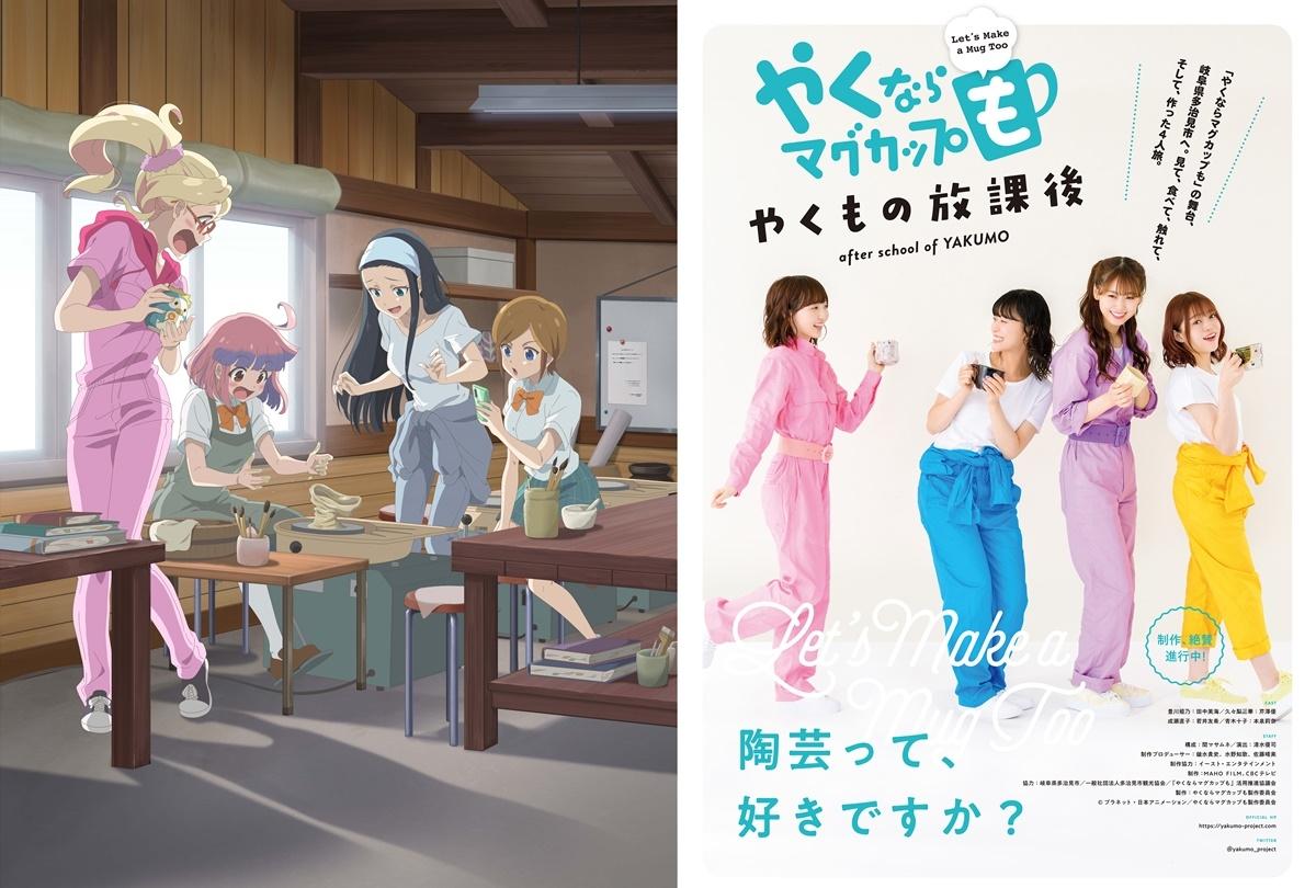 春アニメ『やくならマグカップも』実写パート本PVが公開