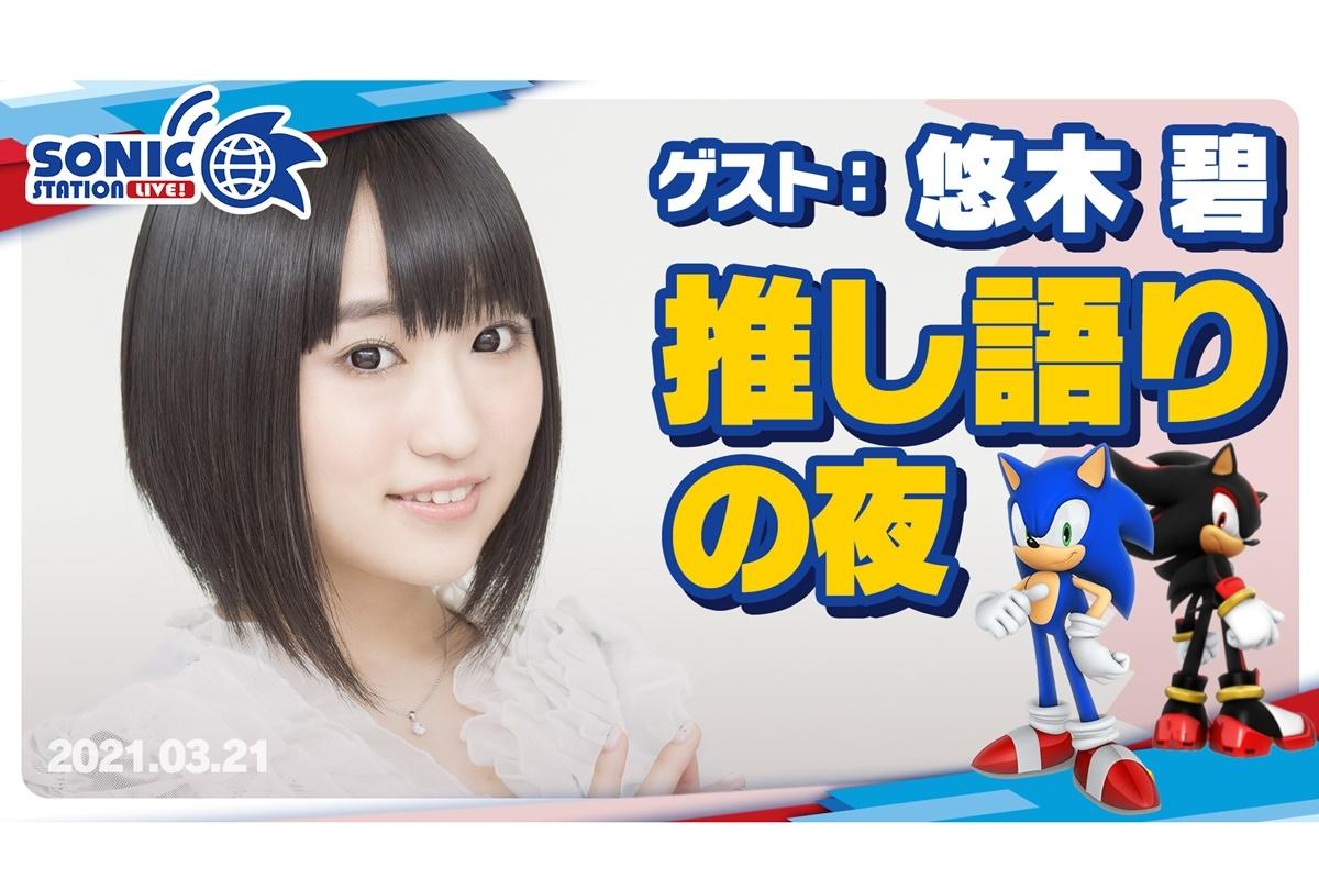 「ソニックステーションLIVE! with 悠木碧」3/21 19時より生放送