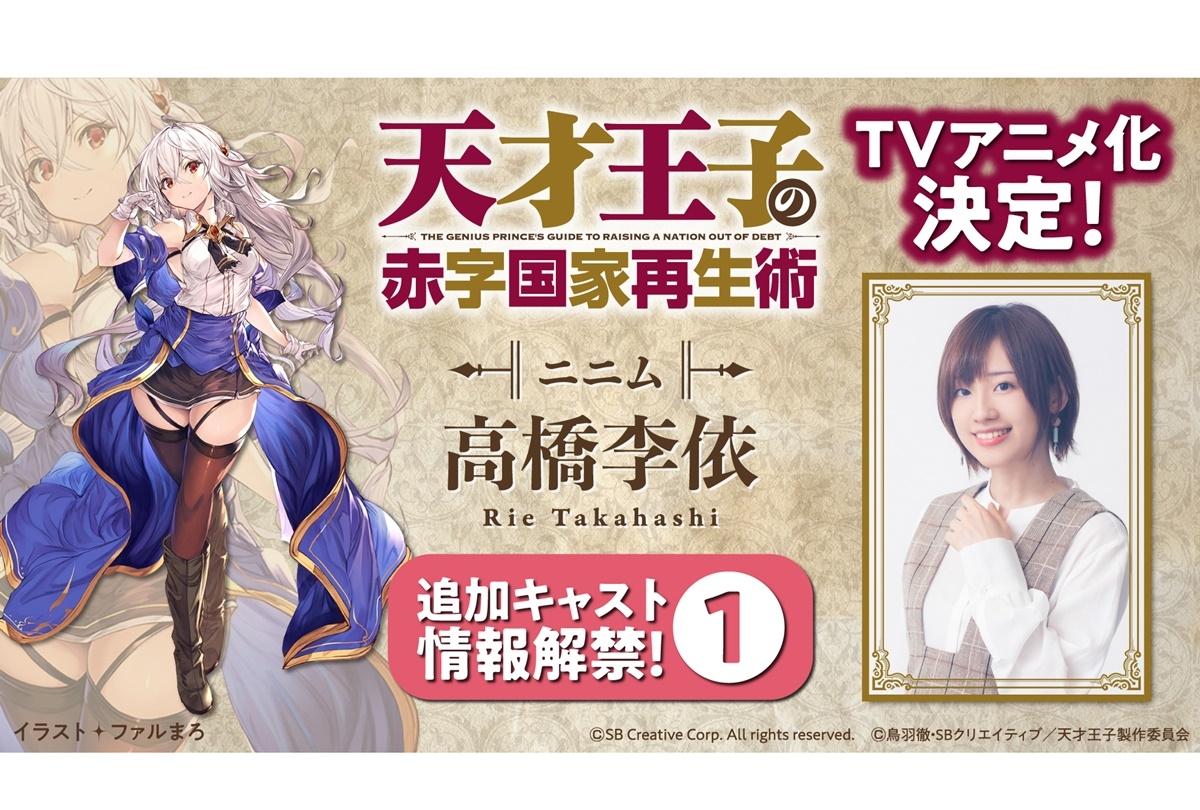 TVアニメ『天才王子の赤字国家再生術』ニニム役に高橋李依が決定
