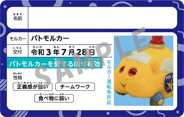 新感覚ストップモーションアニメ『PUI PUI モルカー』のBlu-ray&DVDが2021年7月28日に発売決定! アニメイト特典として「モルカー運転免許証<パトモルカー>」が付属-1