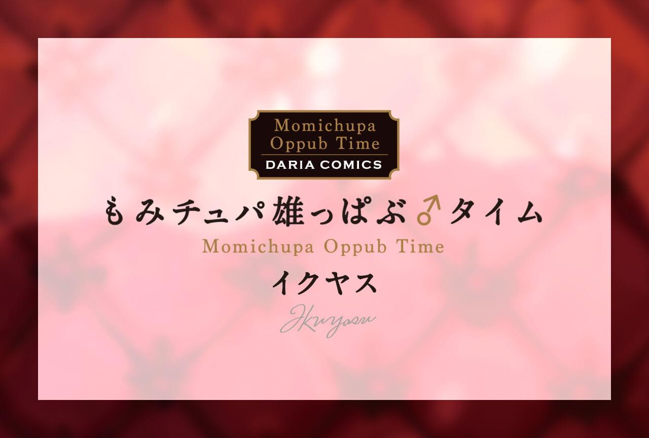 BLCD『もみチュパ雄っぱぶ♂タイム 1・2』(出演声優:佐藤拓也 小野友樹 他)が配信開始!