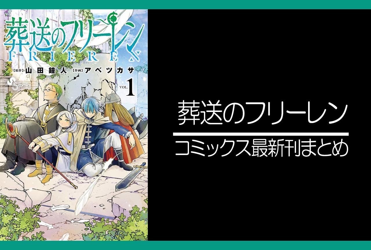 葬送のフリーレン|漫画最新刊(次は5巻)発売日まとめ