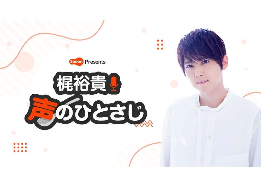 声優・梶裕貴のTBSラジオ新番組が4/1放送スタート!