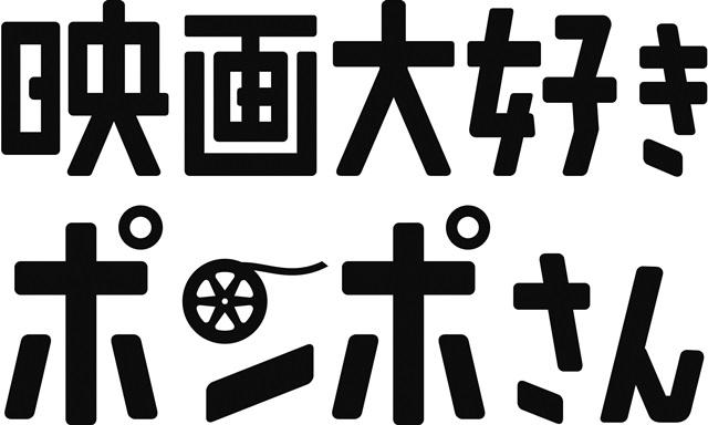 アニメ映画『映画大好きポンポさん』EJ アニメシアター新宿ほか全国57の上映館が決定!2021年3月19日(金)より特典付き前売り券が販売スタート