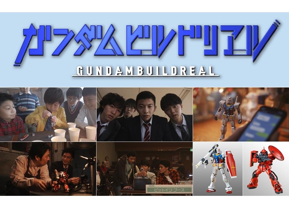 本広克行総監督による実写版『ガンダムビルドリアル』3/29よりスタート!