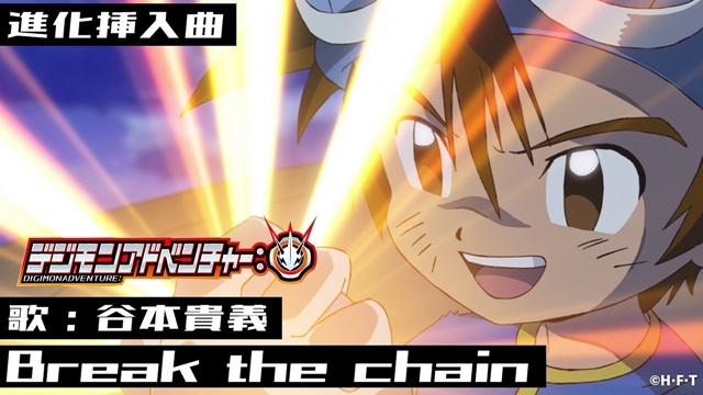 アニメ『デジモンアドベンチャー:』新ビジュアルと「新たな敵 現る!究極進化!!編」「Break the chain」2種類の新PVが公開!名シーンを使った特設サイトやアフレコ台本展示などのイベント情報も到着-4
